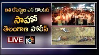 దిశ రేపిస్ట్ ల ఎన్ కౌంటర్ | Comprehensive Coverage|10TV Live