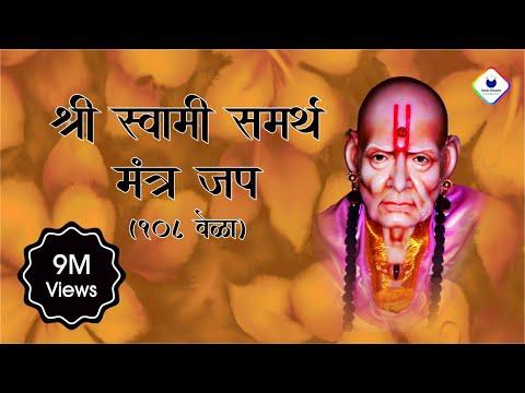Xxx Mp4 Swami Samarth Jap Shree Swami Samarth Jai Jai Swami Samarth 108 Times 3gp Sex