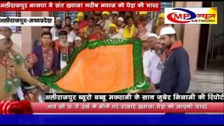 अलीराजपुर भाजपा ने  संत ख्वाजा गरीब नवाज को पेश की चादर  - MP NEWS NETWORK ALIRAJPUR