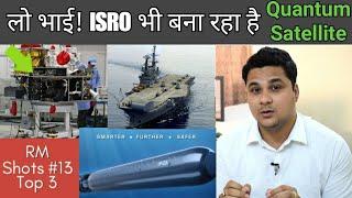 Top3  ISRO working on quantum satellite,F21 torpedo, INS Chakra, INS Viraat