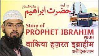 Waqia Hazrat Ibrahim AS - Story of Prophet Abraham PBUH - Qasas ul Anbiya Part 3 By @Adv. Faiz Syed