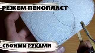 Резак для пенопласта своими руками-How to make a plastic foam cutter