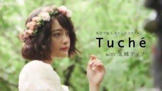 Tuche × 玉城ティナ公式動画 2016SS