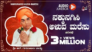 Nakku Nagisi Aluva Maresu | Kannada Harikathe | Rend By : Late: Gururajulu Naidu| Kannada