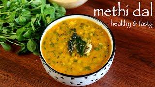 methi dal recipe | methi dal fry recipe | how to make dal methi fry