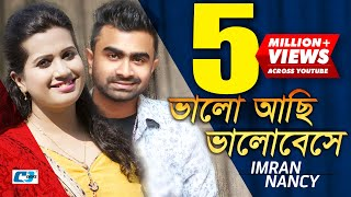 Valo Achi Valobashe | Imran & Nancy | Lyrical Video | New Songs 2016