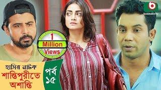 হাসির নাটক - শান্তিপুরীতে অশান্তি | Shantipurite Oshanti Ep - 15 | Bangla Comedy Natok | Afran Nisho