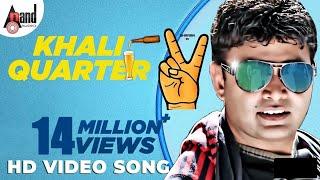KHALI QUARTER FULL SONG 'Official HD Song' - Feat. Sharan, Sadhu Kokila