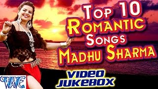 Top 10 Romantic Songs || Madhu Sharma || Video JukeBOX || Bhojpuri Hot Songs 2016 new