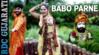 Baba Ramdevji New DJ Song || BABO PARNE || Gujarati DJ Mix Song || Chunnilal Rajpurohit || 1080p