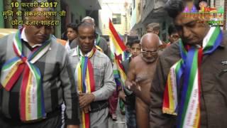 10 फ़रवरी 2017 । मुनि श्री संकल्प भूषण जी । छोटा बज़ार शाहदरा । Namokar Jain Channel