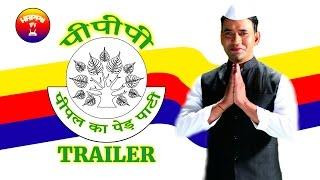 Peepal Ka Pedh Party | Trailer | Nirahua (Dinesh Lal Yadav) | Happii Fi