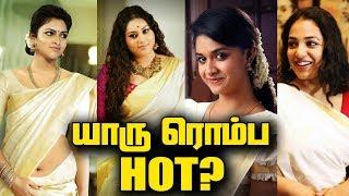 Tamil Actress Photos In Kerala Onam Saree : Who Is Hot ? | Nayanthara,Namitha & More | Onam Special