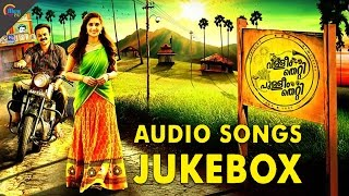 Valleem Thetti Pulleem Thetti | Audio Songs Jukebox | Ft Kunchacko Boban, Shyamili | Official