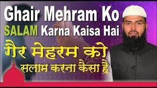 Ghair Mehram Ko Salam Karna Kaisa Hai By @Adv. Faiz Syed