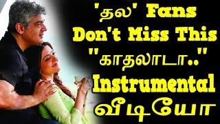 Vivegam Latest News | Vviegam Songs | Kadhalaada | Vivegam Trailer | Ajith | Siva