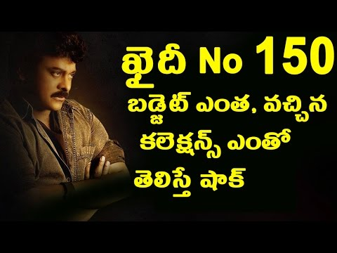 Khaidi No 150 Movie Budget, RECORD BREAKING Collections | Chiranjeevi's RECORD BREAKING Collections