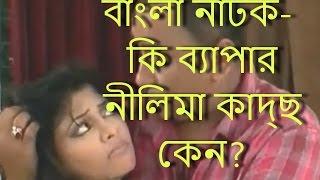 Bangla New Comedy Natok Ki Bepar Nilima Kadche Keno!  Romantic comedy Natok Zahid Hasan & Sharika