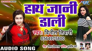 Vinit Tiwari का सबसे सुपरहिट गाना 2019 - Hath Jani Dali - Bhojpuri Hit Songs 2019 New