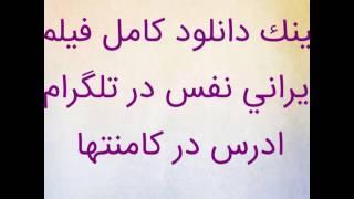 لینک دانلود وتماشای فیلم ایرانی نفس film irani kamel nafas