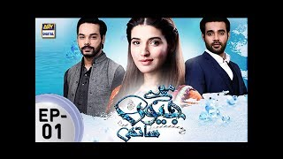 Mere Jeevan Sathi Episode 01 - ARY Digital Drama