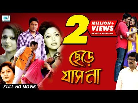 Xxx Mp4 Chere Jas Na Emotion S Never Die L Ferdous L Rupsa L Nipun L Bangla Movie 3gp Sex