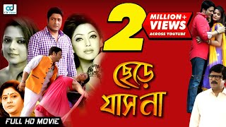 Chere jas na (Emotion's Never Die) | Ferdous | Rupsa | Nipun | New Bangla Movie 2017 | CD Vision