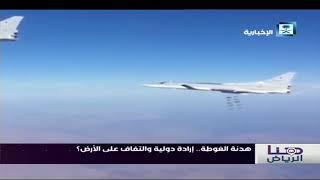 تقرير هنا الرياض - هدنة الغوطة إرادة دولية والتفاف على الأرض