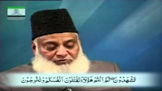 Bayan ul Quran HD - 009 - Sura Baqarah 75 - 107 (Dr. Israr Ahmad)