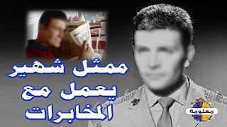 ممثل مصري شهير كان عميل للمخابرات المصرية وصديق لرأفت الهجان