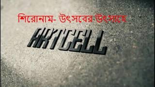 Uthshober Uthsahe - ARTCELL (Lyrics Video)