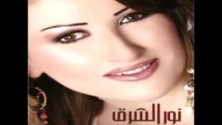 Noor Al Sharq ... Ela Eleladi | نور الشرق ... إلا الليلادي