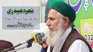 Dawat e Islami 2017 | Hafiz Hafeez ur Rehman New Islamic Speech