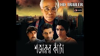 Sajarur Kanta (2015) | Official Trailer | HD