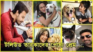 কলকাতার তারকাদের কুকুর প্রেম   Kolkata Celebrity's Pet Lover   Dog Lover   Pet Lover