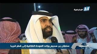 سلطان بن سحيم يؤكد العودة الظافرة إلى قطر قريبا