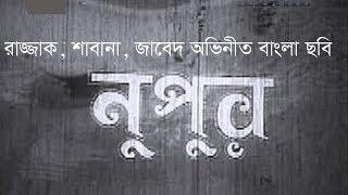 Nupur old bangla movie, নূপুর পুরাতন বাংলা ছবি,