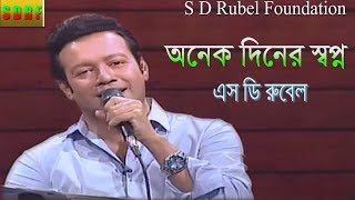Onek Diner Sopno Tumi (অনেক দিনের স্বপ্ন তুমি)  Live By S D Rubel  | Bangla New Song 2018