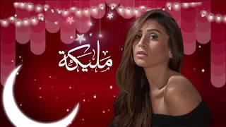 """البرومو التشويقى الثاني لـ """"مسلسل مليكة""""   بطولة دينا الشربيني  رمضان 2018"""