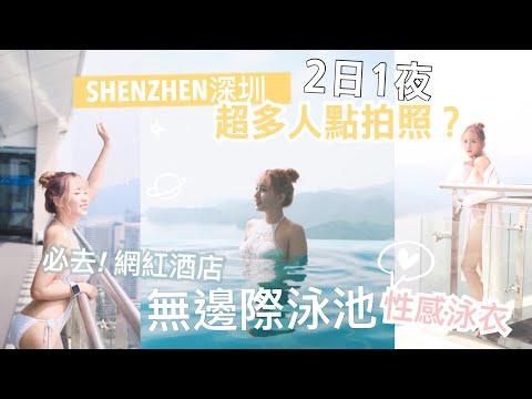Xxx Mp4 入住深圳最美的高空無邊際泳池慶生 網紅酒店2日1夜♡打卡秘訣|BabyShadow 3gp Sex