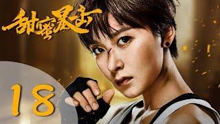 【ENG SUB】甜蜜暴击 18 | Sweet Combat 18(鹿晗LUHAN、关晓彤、裴子添、邵雨薇、赵越、李萌萌、丁程鑫主演)