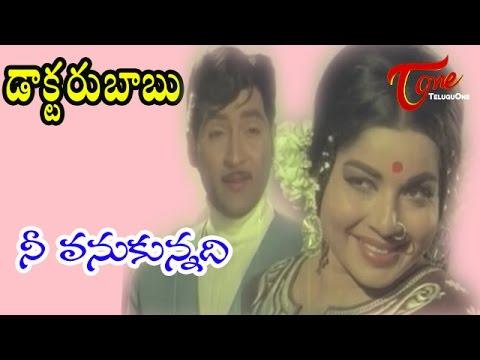 Doctor Babu Songs Nee Vanukunnadhi Sobhan Babu Jayalalitha
