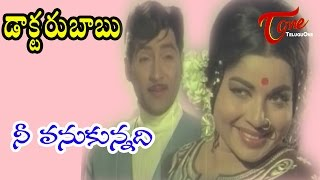 Doctor Babu Songs - Nee Vanukunnadhi - Sobhan Babu - Jayalalitha