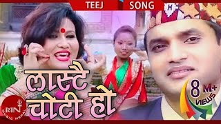 New Nepali Teej Song 2073 | Komal Oli 's