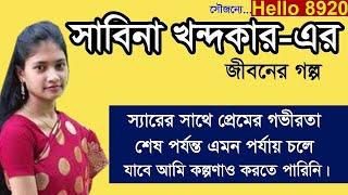 Sabina Khondokar - Jiboner Golpo - Hello 8920 - Sabina Life Story By Radio Special