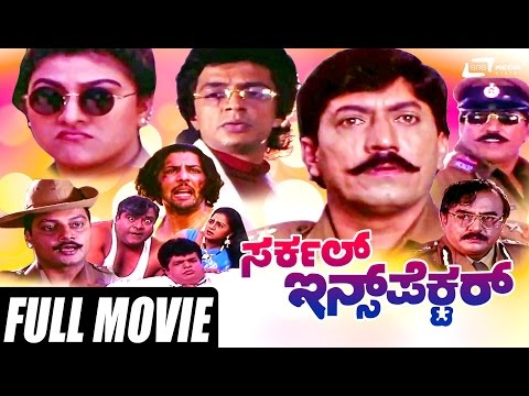 Circle Inspector – ಸರ್ಕಲ್ ಇನ್ಸ್ಪೆಕ್ಟರ್| Kannada Full HD Movie | FEAT. Devaraj, Malashree