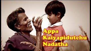 Appa Un Kaiya | Father Sentimental  Song |  அப்பா பாடல் | Tamil Video Song HD