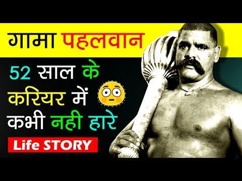 Xxx Mp4 इतना ताकतवर पहलवान कभी पैदा ही नहीं हुआ The Great Gama Pehlwan Biography In Hindi History 3gp Sex