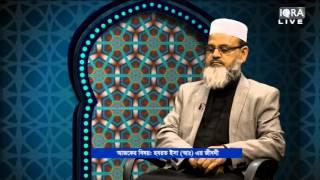 Deen Duniya (Life of Hazrat Isa Alaihis Salam) By Shaykh Faizulhaq Abdulaziz 19122015 Part 1
