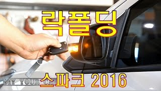 [DIYYOURCAR#87] 락폴딩 도어방음 스파크 2016 (HOW TO LOCK FOLDING INSTALL IN CHEVROLET SPARK)